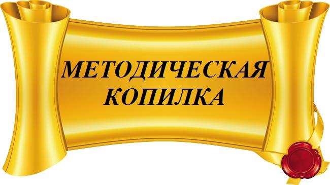 Картинки по запросу Методическая копилка